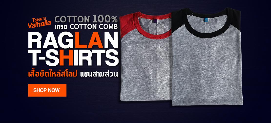 Raglan_Tshirts_เสื้อยืดไหล่สโลป แขนสามส่วน