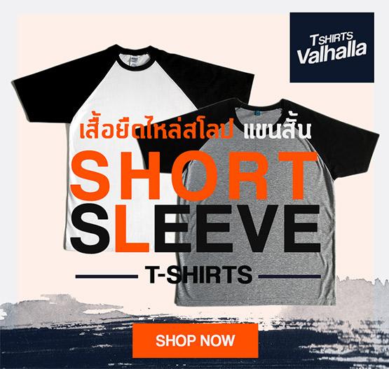 SHORT SLEEVE SHIRT เสื้อยืดไหล่สโลป แขนสั้น