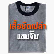 Ringer T-shirt | เสื้อยืด แขนจั๊ม
